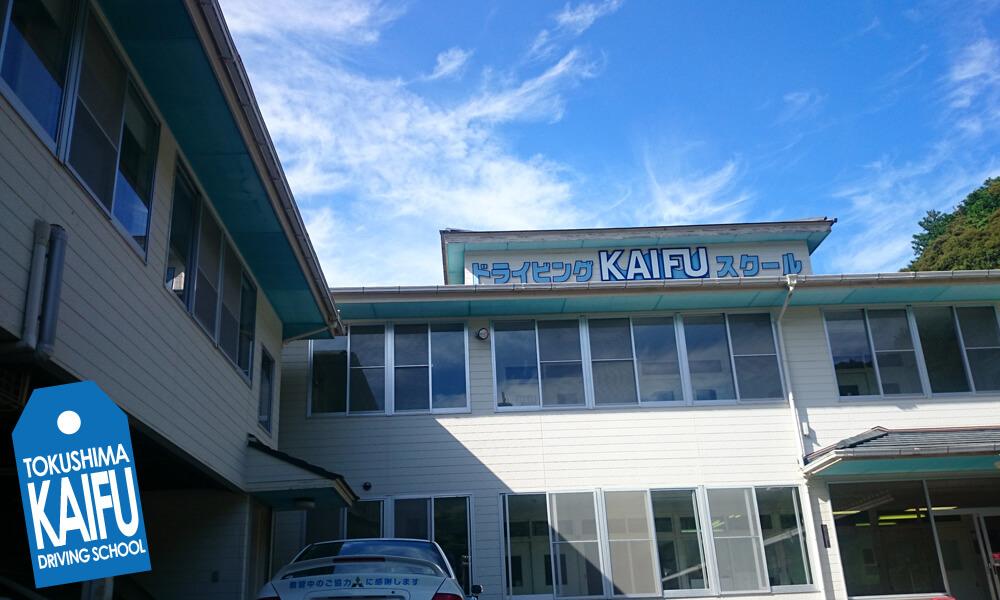 海部自動車学校