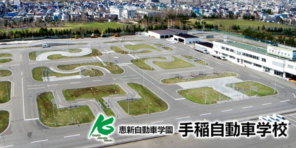 手稲自動車学校