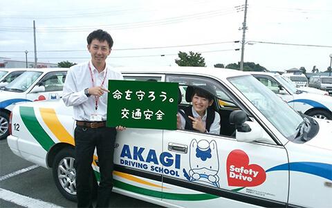 akagi-募集