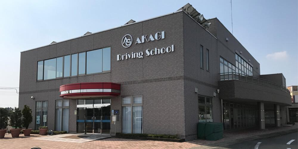 akagi_建物